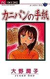 カニパンの手紙 (フラワーコミックス)
