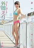 外岡えりか NEW STYLE[DVD]