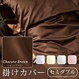 Noble ノーブル 80サテン 掛け布団カバー [ セミダブル / ショコラブラウン ] 日本製
