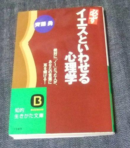 必ずイエスといわせる心理学 (知的生きかた文庫)