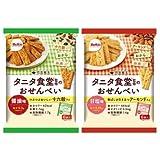 栗山米菓 タニタ食堂監修のおせんべい 2種各6袋 【旧間食健美 】