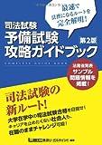 司法試験 予備試験攻略ガイドブック<第2版>