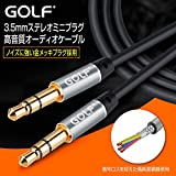 origin GOLF 3.5mm高音質オーディオケーブル 1m 金メッキ仕様 ステレオミニプラグ 高耐久TPU製ケーブル AUX接続用 スマホの音楽を高音質で転送 スピーカーなどに GOLFAUX1M