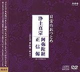 日常のおつとめ 浄土真宗 阿弥陀経・正信偈(DVD+CD・経本付き)