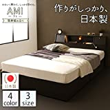 日本製 照明付き フラップ扉 引出し収納付きベッド ダブル (フレームのみ)『AMI』アミ ダークブラウン 宮付き 国産頑丈ベッドフレーム
