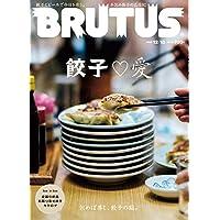 BRUTUS(ブルータス) 2020年 12月15日号 No.929[餃子 ♡ 愛]