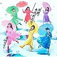 57th Single「失恋、ありがとう」(Type C)(通常盤)