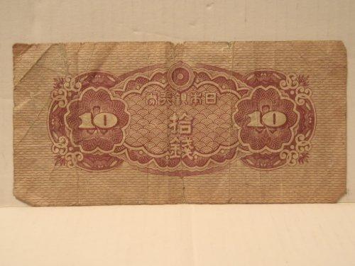 古銭日本銀行券八紘一宇塔拾銭10銭・十銭旧札