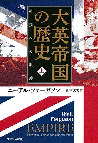 『大英帝国の歴史』イギリスの人気歴史家、ニーアル・ファーガソンの出世作がついに翻訳!