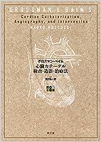 グロスマン・ベイム心臓カテーテル検査・造影・治療法(原書第8版)