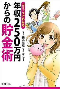 [横山 光昭, 桜 こずえ]のコミックでわかる 年収250万円からの貯金術 (中経☆コミックス)