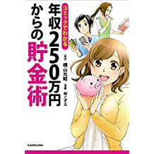 コミックでわかる 年収250万円からの貯金術 (中経☆コミックス)