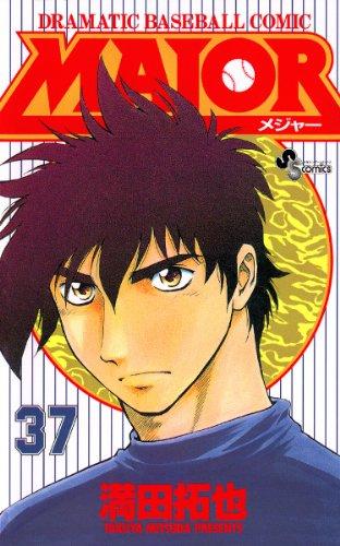 MAJOR(37) MAJOR (少年サンデーコミックス)