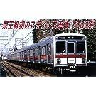 Nゲージ A3751 京王7000系 旧塗装・スカートなし 6両セット