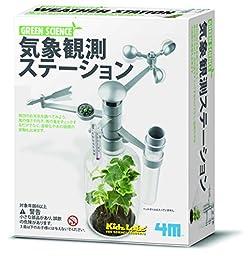 「気象観測ステーション・キット」|国内正規品。日本語説明書付き。ペットボトルを土台にした、気象観測センターを作るキット。屋外の降雨量・気温・風向・風速を観測