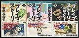 ブレイブ・ストーリー 文庫セット (角川スニーカー文庫) [マーケットプレイスセット]