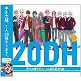 平川大輔 デビュー20周年記念CD 20DH