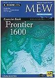 MEW Exercise Book Frontier 1600 話題を広げる英単語ネットワーク