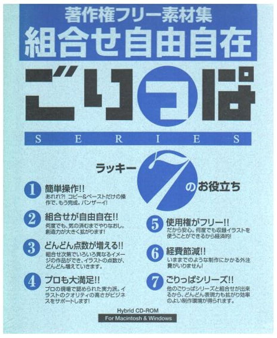 コード六月並外れたごりっぱ満てんシリーズ Vol.4「ハイカラ生活」