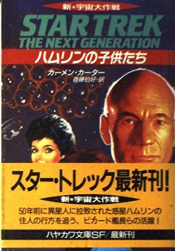 新宇宙大作戦―ハムリンの子供たち (ハヤカワ文庫SF)の詳細を見る