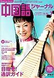 中国語ジャーナル 2009年 07月号 [雑誌]