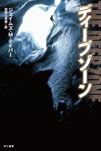 ディープゾーン (ハヤカワ文庫 NV)の詳細を見る