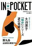 IN★POCKET 2015年 9月号