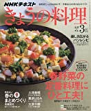 NHKテキスト きょうの料理 2017年 03 月号 [雑誌]