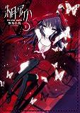 朱月のアゲハ(1) (カドカワデジタルコミックス)
