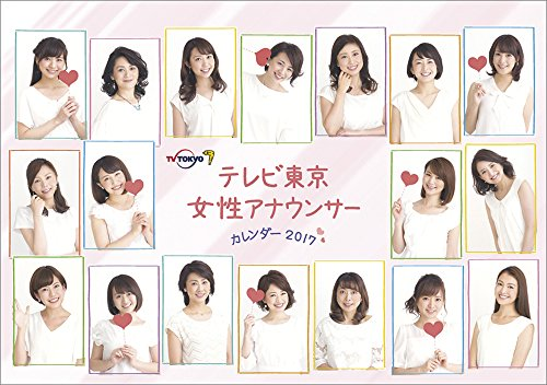 テレビ東京女性アナウンサー 2017年 カレンダー 卓上 B6