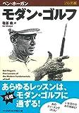 モダン・ゴルフ ハンディ版(書籍/雑誌)