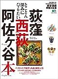 荻窪・西荻・阿佐ヶ谷本[雑誌] エイ出版社の街ラブ本