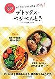 500kcal デトックス・ベジべんとう―ランチだけで1日分の野菜350g!