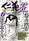 仁義 零(6) (AKITA TOP COMICS WIDE)