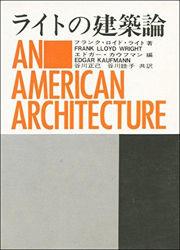 ライトの建築論の詳細を見る