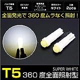 T5 LED 拡散 ホワイト 全面360度発光 バルブ 白 2個 メーター球 エアコンパネル シガー灯 等 _25174