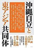 沖縄自立と東アジア共同体