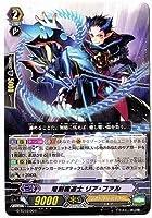 カードファイトヴァンガード「竜魔道の儀式」/G-TD10/007竜刻魔道士 リア・ファル【ノーマル仕様】