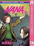 NANA―ナナ― 16 (りぼんマスコットコミックスDIGITAL)