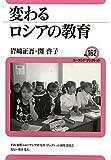 変わるロシアの教育 (ユーラシア・ブックレット)