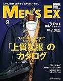 メンズ スーツ パンツ MEN'S EX (メンズ・イーエックス) 2018年 9月号 [雑誌]