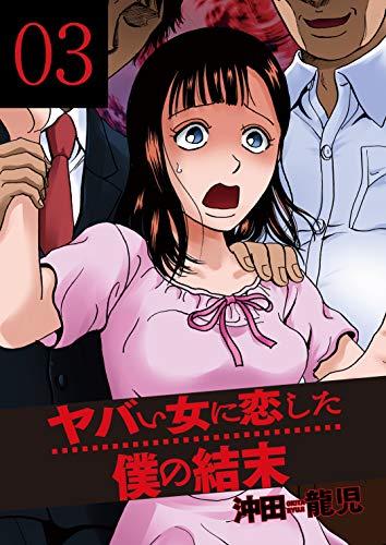 ヤバい女に恋した僕の結末 3巻 (芳文社コミックス)