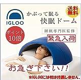 PROIDEA プロイデア かぶって寝るまくら IGLOO igloo IGLOO(A) イグルー 快眠ドーム 安眠 枕 まくら 快眠 閉塞感 かぶって眠るまくら 睡眠不足 不眠 解消 グッズ TVで紹介 NHK 特集 人気