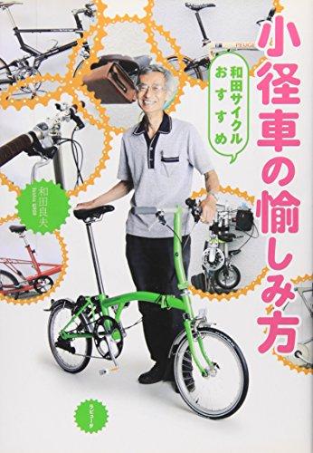 和田サイクルおすすめ 小径車の愉しみ方 (ラピュータブックス)の詳細を見る