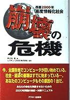 西暦2000年高度情報化社会崩壊の危機 (Ascii books)