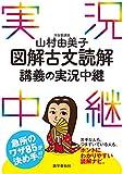 山村由美子図解古文読解講義の実況中継 実況中継シリーズ 画像