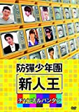 新人王防弾少年団チャンネルバンタン DVD