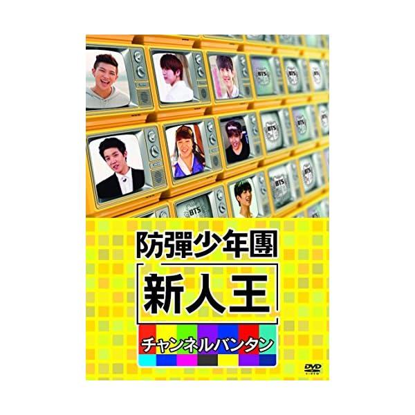 新人王防弾少年団-チャンネルバンタン [DVD]の商品画像