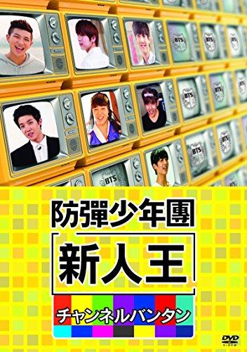 BTS (방탄소년단) 신인왕 방탄소년단-채널 방탄DVD