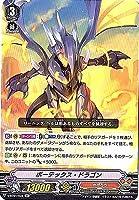 カードファイトヴァンガードV 第1弾 「結成!チームQ4」/V-BT01/033 ボーテックス・ドラゴン R
